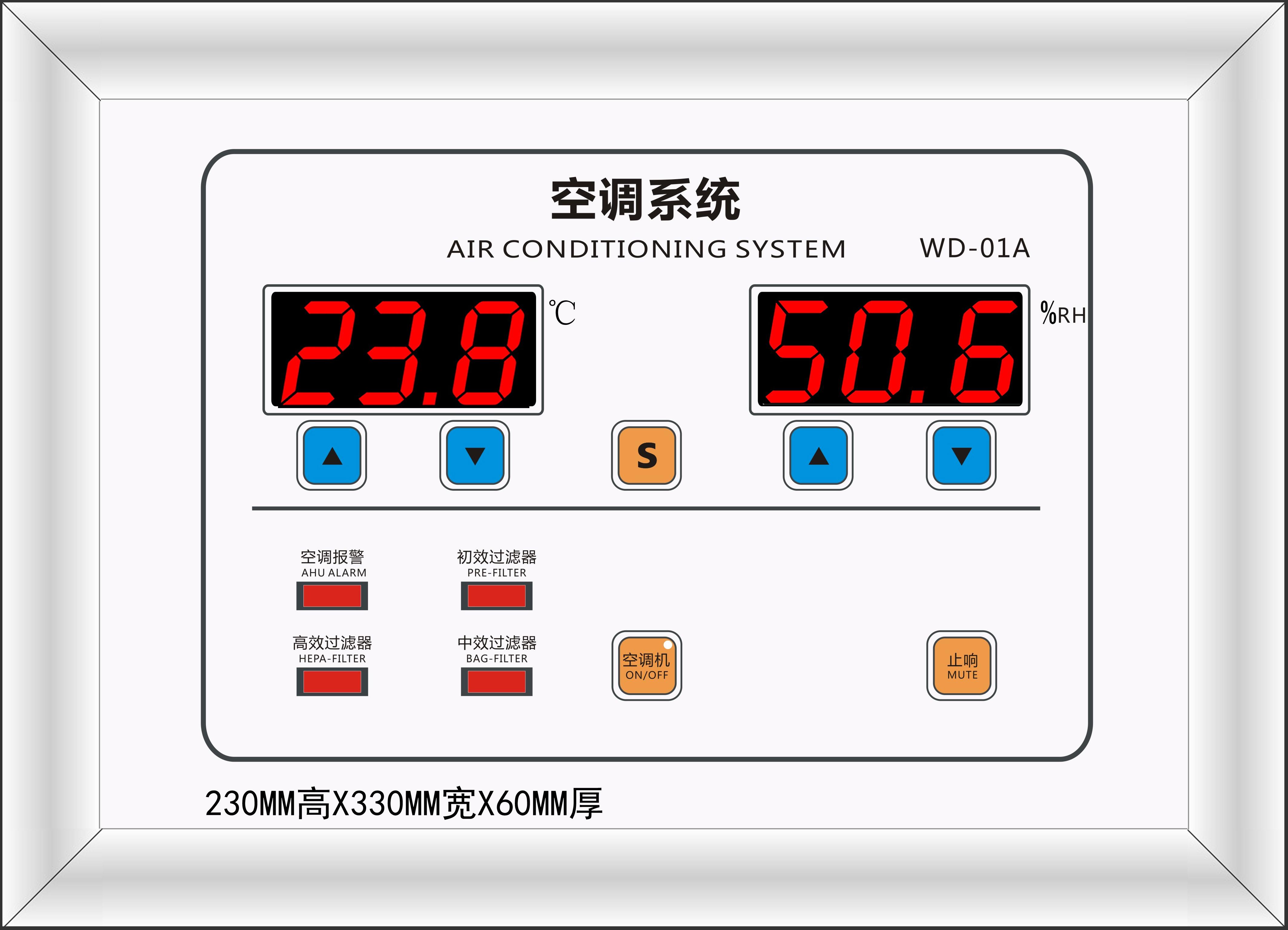 产品特点: 1、 针对洁净手术室研发的操作面板以16位微处理器为核心进行设计,将操作面板各功能单元有机的集成一体; 2、多通信口设计使某一操作面板可同时与控制器和其它面板进行通信; 3、同时具备硬接与通讯两种接口,可根据现在实际需要随时更改; 4、标准MODBUS通讯协议;面板与控制系统之间只需一条通讯线,节约布线成本; 5、进口PC面板,专业美工设计,美观大方。 产品功能: 空调系统